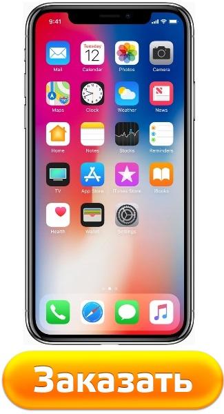 Iphone x gorilla glass